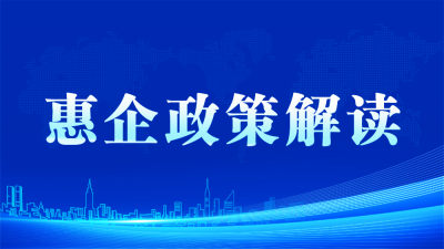 惠企政策解读