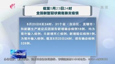 截至5月23日24时全国新型冠状病毒肺炎疫情