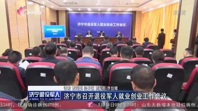 济宁市召开退役军人就业创业工作会议