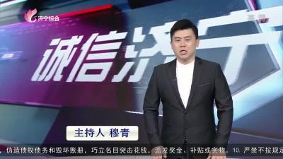 诚信济宁-20210509