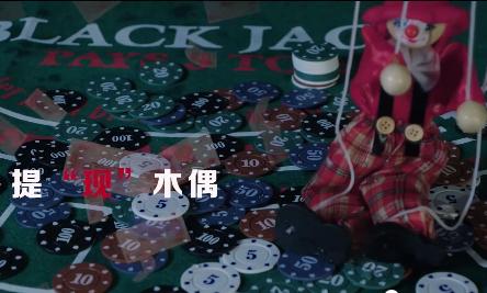 """打击治理跨境赌博公益短视频:《提""""现""""木偶》"""