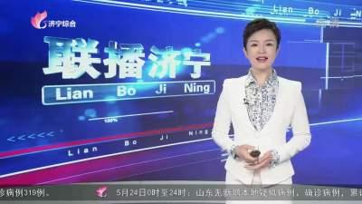 联播济宁20210525