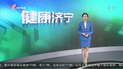 健康济宁—20210508