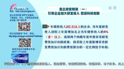惠企政策解读(一)引导企业加大研发投入 促进科技创新