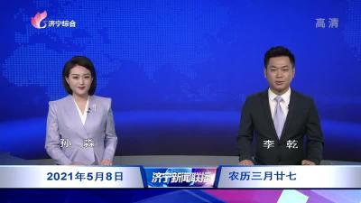 济宁新闻联播20210508