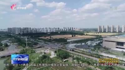 太白湖新区:坚持产城融合发展 构建现代产业体系