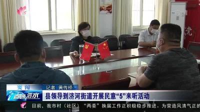 """泗水县领导到济河街道开展民意""""5""""来听活动"""