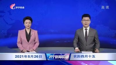 济宁新闻联播_20210526