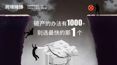 打击治理跨境赌博主题海报(二)