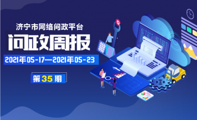 济宁市网络问政平台 一周问政热点(5月17日—5月23日)