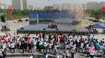 """山东省第六届""""万步有约""""健走激励大赛在汶上启动"""