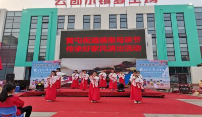 """黄屯街道举办 """"浓情五月天,感恩母亲节""""演出活动"""