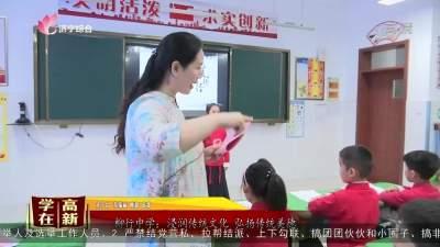 柳行中学:浸润传统文化 弘扬传统美德