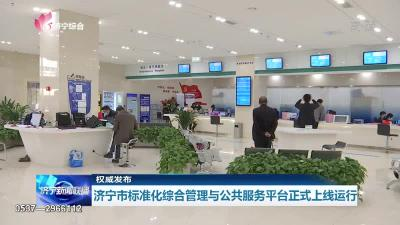 济宁市标准化综合管理与公共服务平台正式上线运行