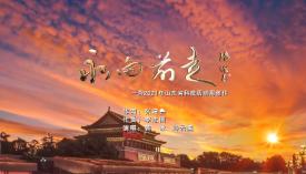第七十五期济宁优秀原创歌曲展播《永向前走》