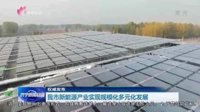 權威發布 | 濟寧市新能源產業實現規?;嘣l展