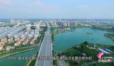 一季度 嘉祥县地区生产总值实现50.1亿元