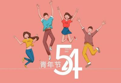 """评论丨以""""五味""""奋斗绘就""""五色""""青春"""