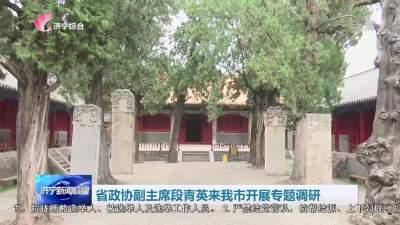 山东省政协副主席段青英来济宁市开展专题调研