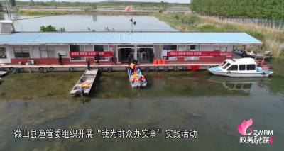 微山县为16508艘渔业船舶配备救生衣