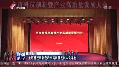 全市科技创新暨产业高质量发展大会举行