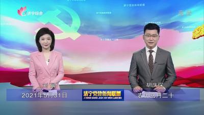 济宁党建新闻联播-20210531