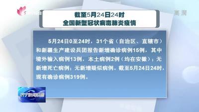 截至5月24日24时全国新型冠状病毒肺炎疫情