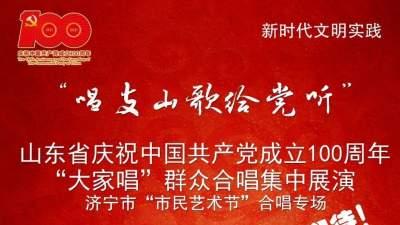 """唱支山歌给党听!14日""""市民艺术节""""合唱专场即将精彩上演"""