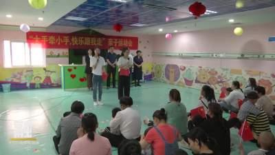 金乡:亲子运动会 助力残疾儿童康复