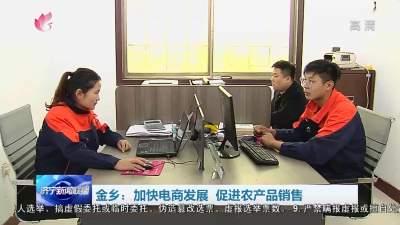 乡村振兴 | 济宁金乡:加快电商产业发展 助力农民增收致富