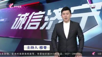 诚信济宁-20210516