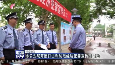 市公安局开展打击和防范经济犯罪宣传日活动