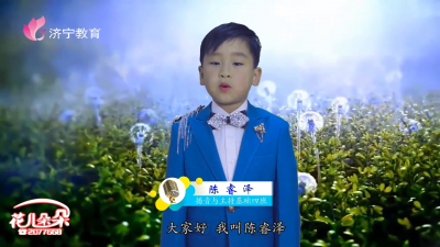 济宁广播电视台艺术培训中心口才基础四班诗歌朗诵