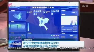 济宁市大数据精准招商云平台及项目调度系统正式上线运行