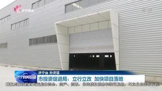问政追踪|济宁市投资促进局:立行立改 加快项目落地