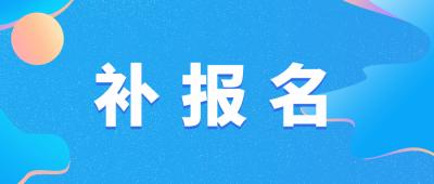 """@山东2021夏季""""合格考""""考生,补报名机会来啦!千万别错过~"""