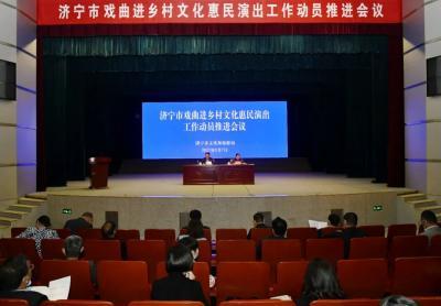 济宁市文化和旅游局召开全市戏曲进乡村文化惠民工作动员推进会