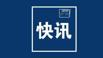 山东新增20家县级融媒体中心获互联网新闻信息服务许可