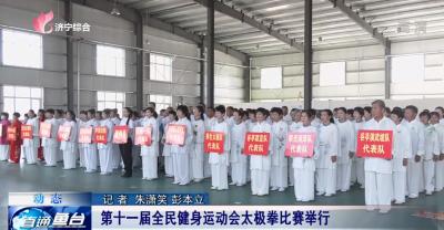 鱼台县第十一届全民健身运动会太极拳、剑比赛举行