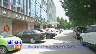 金乡县全面启动食品安全示范店创建工作