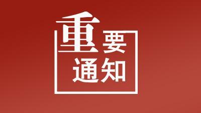 这封信写给全体市民的信,请收好@全体济宁人