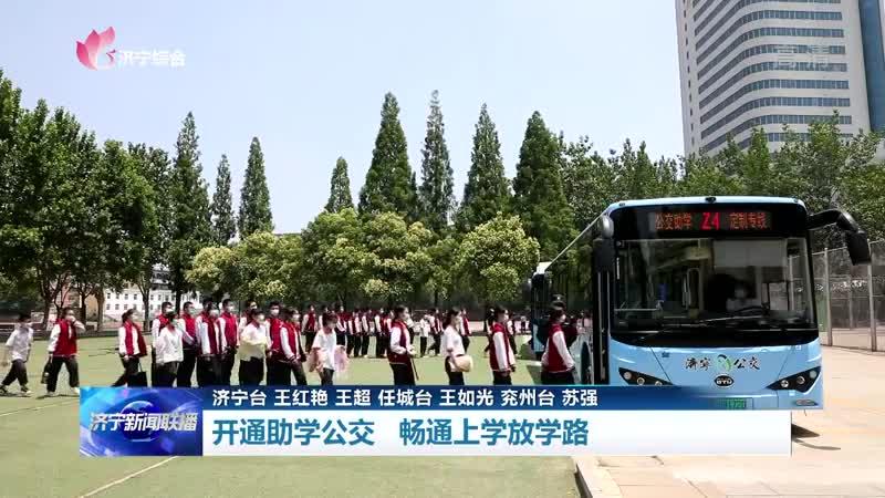 奋斗百年路 启航新征程   济宁开通48条助学公交 畅通上学放学路