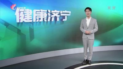 健康济宁—20210605