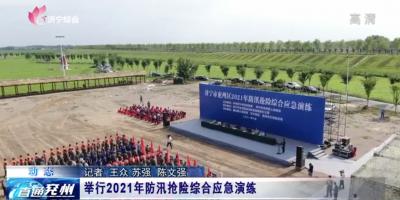 兖州区举行2021年防汛抢险综合应急演练
