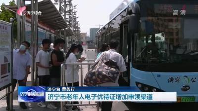 济宁市老年人电子优待证增加申领渠道