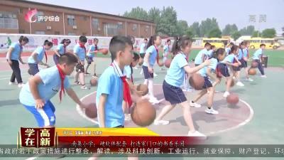 济宁高新区南集小学:硬软件配套  打造家门口的书香乐园