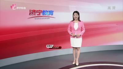 济宁教育_20210618