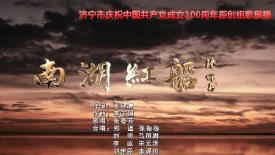 济宁市庆祝中国共产党成立100周年原创组歌展播《南湖红船》