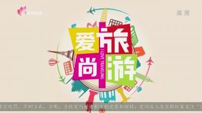 爱尚旅游20210625