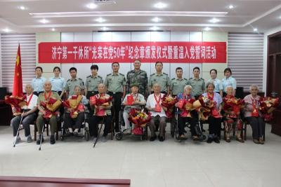 """济宁军分区第一干休所举行""""光荣在党50年""""纪念章颁发仪式"""